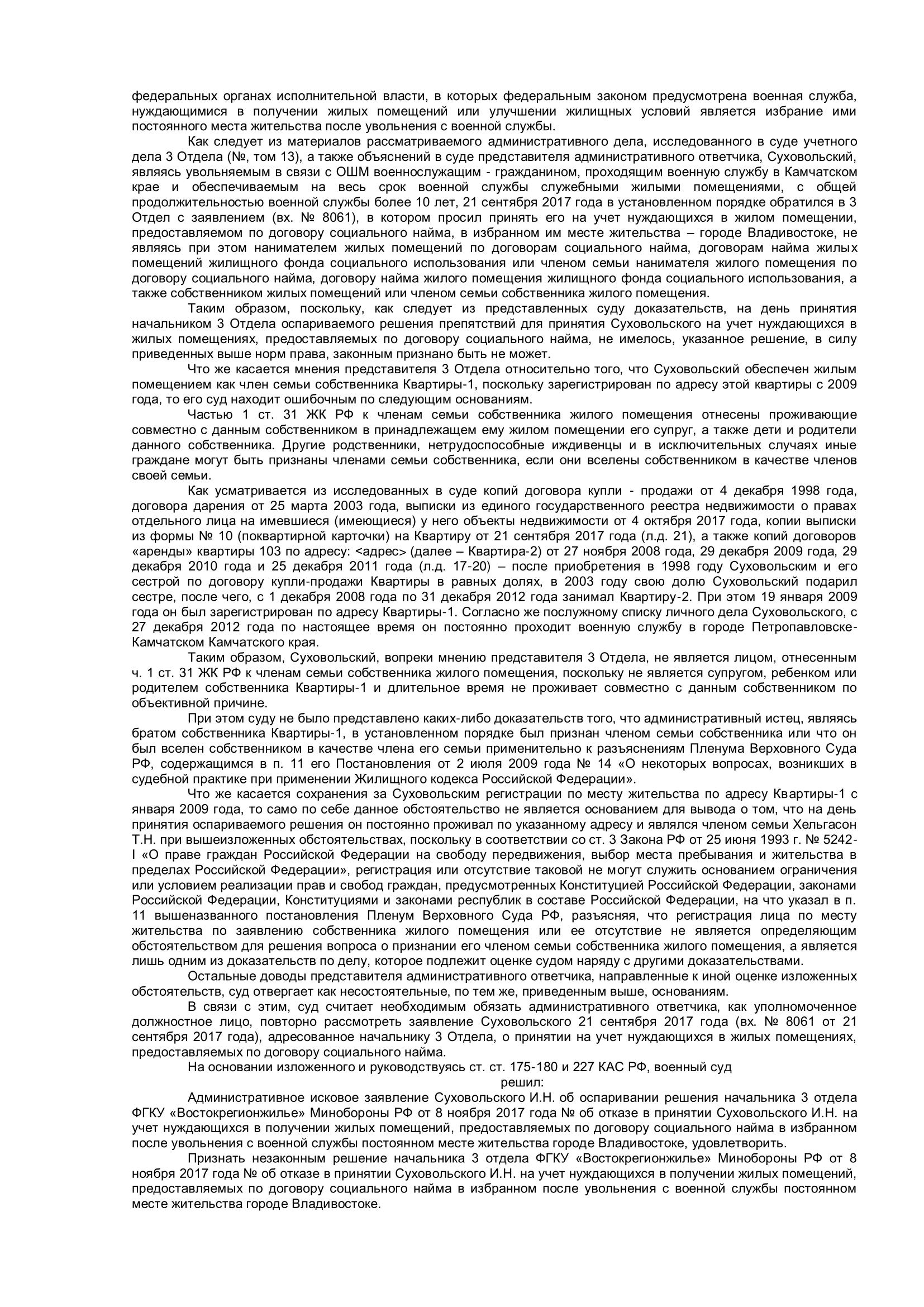консультация юриста по жилью военнослужащего